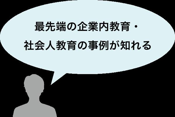 最先端の企業内教育・社会人教育の事例が知れる(組織の経営者)